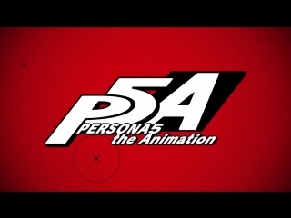 [AnimeOpend] Persona 5 The Animation 2 OP | Opening / Персона 5 2 Опенинг (720p HD)