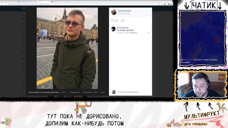 Milky Dany Oolong ФИЗРУК 2 отбор часть 3