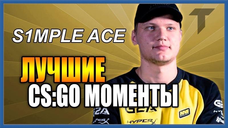 S1MPLE ACE / CS:GO - ЛУЧШИЕ МОМЕНТЫ 47