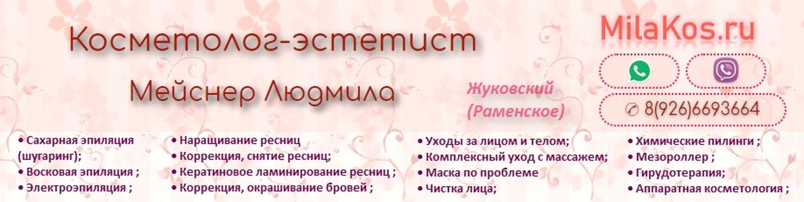 Чистка Лица Жуковский