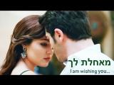 שרית חדד - מאחלת לך Sarit Hadad Песня на иврите Еврейские песни Арабская музыка Ask laftan Hayat Murat Любовь не понимает слов
