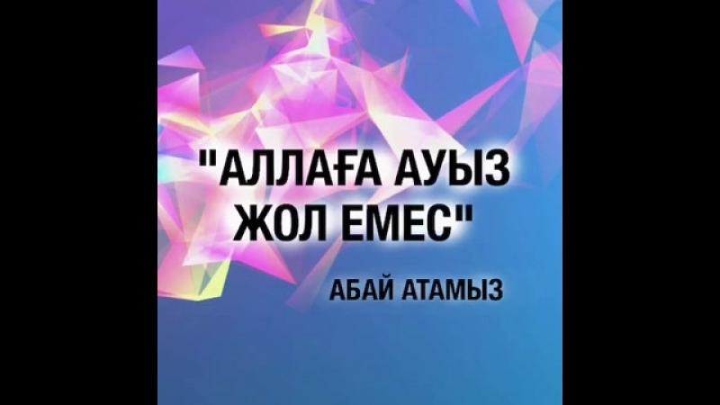 Ұстаз Ерлан Ақатаев- Аллаға ауыз жол емес.