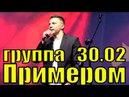 Песня Примером группа 30 02 Валентин Ткач и Эльдар Кабиров лучшие песни живой концерт в Сочи