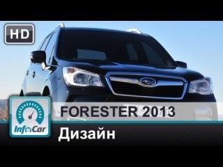 Forester 2013. Часть 1 из 6: Дизайн (Тест-драйв Субару Форестер)