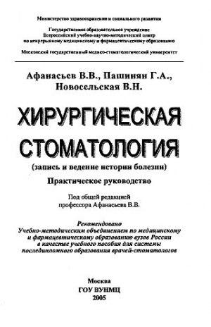 3) Схема истории болезни