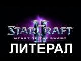 Литерал Literal StarCraft 2 Heart Of The Swarm