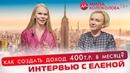 Как Елена после курсов Милы создала дополнительный источник дохода 400 000 р в месяц 16