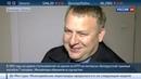 Новости на Россия 24 • Бывшего омоновца в Литве приговорили к пожизненному заключению