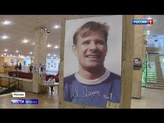 Вратарь номер один: в Москве прошла премьера фильма о Льве Яшине