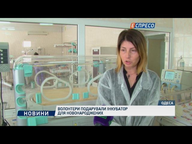 Волонтери подарували інкубатор для новонароджених