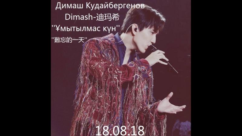Димаш Кудайбергенов-Dimash Kudaibergen-迪玛希 (18.08.18, Real Me-来电之夜 2018)