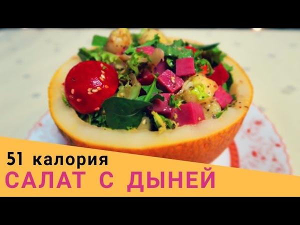 Салат с дыней. Худеем Вкусно! Диетический рецепт » Freewka.com - Смотреть онлайн в хорощем качестве