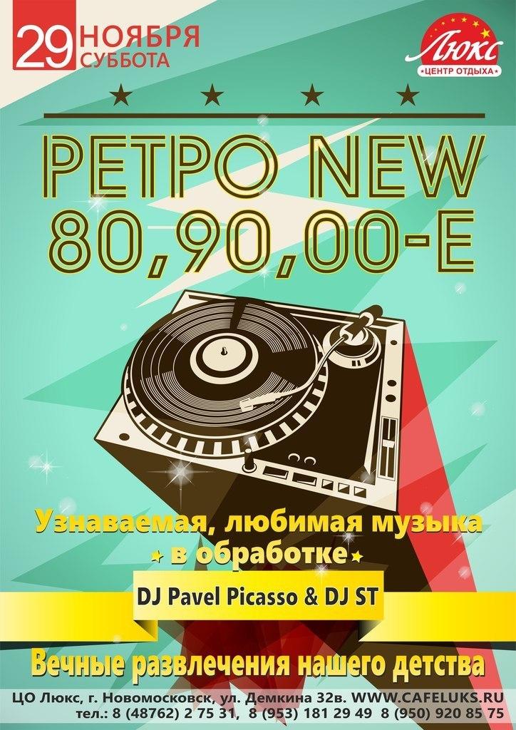 Афиша Новомосковск 80e 90e 2000e