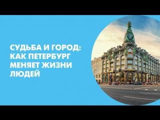 Судьба и город: как Петербург меняет жизни людей