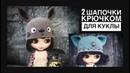 Схема вязания шапочек для куклы Blythe крючком ШапочкаТоторо Knitted cap for Blythe doll crochet