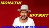 MONATIK - КРУЖИT ( DJ WOLF MASH UP REMIX 2018 )