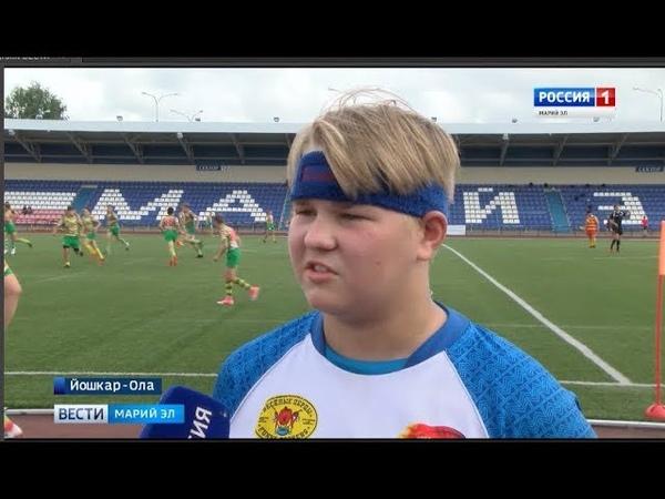 Йошкар олинские юные регбисты заняли 10 место на Всероссийских соревнованиях