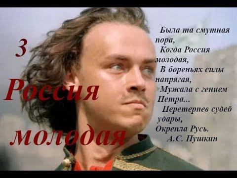 Россия молодая.Беда за бедой. 3 серия сериал