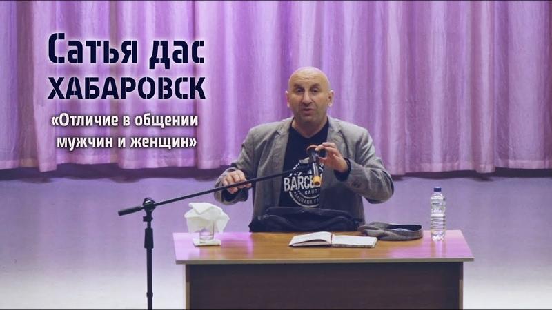 Сатья дас Хабаровск (19.09.18) семинар Отличие в общении мужчин и женщин.