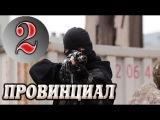 Провинциал 2 серия Премьера 2013 боевик криминал сериал