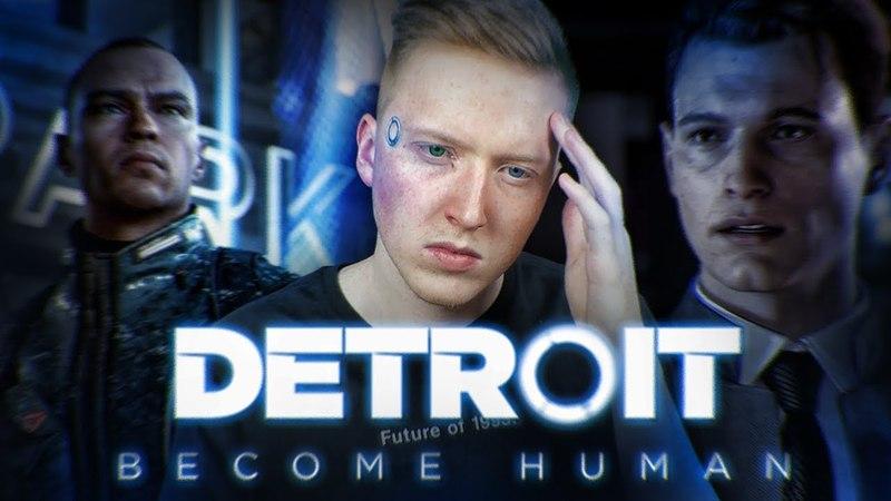 от АНДРОИДА к ЧЕЛОВЕКУ / DETROIT Become Human