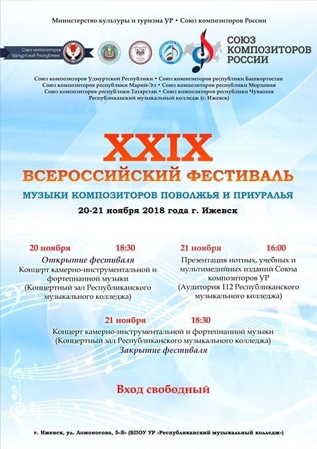 Афиша Ижевск XXIX Всероссийский фестиваль музыки композиторов