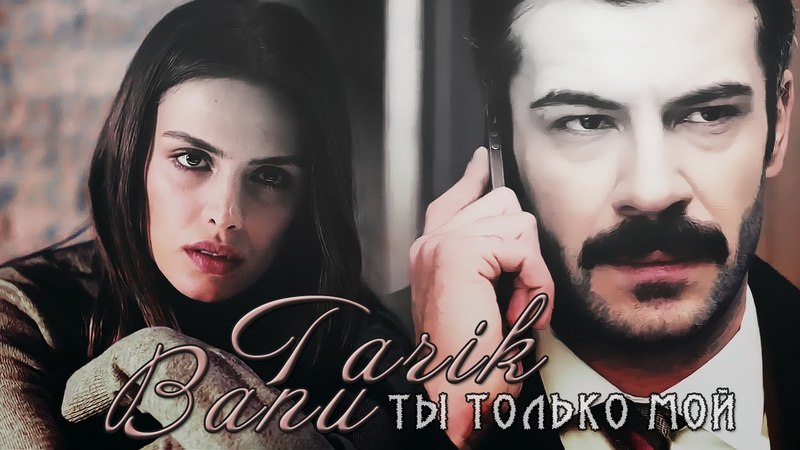 ● Banu Tarik ¦ Ты только мой