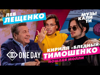 #музыкалити лев лещенко и кирилл «бледный»(пошлая молли) [one day records]