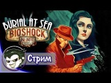 BioShock Infinite: Burial at Sea — Episode One
