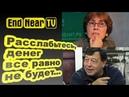 Наталья Зубаревич Евгений Гонтмахер Расслабьтесь денег все равно не будет 19 02 19