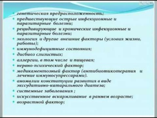 Грибковые заболевания кандидоз .АртЛайф лечение, профилактика