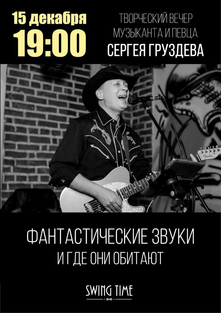 15.12 Сергей Груздев в Доме Актёра