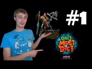 Orcs Must Die! Прохождение №1 - Играем впервые - Steam