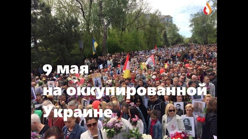 9 мая 2018 на оккупированной Украине
