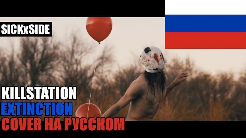 KILLSTATION EXTINCTION НА РУССКОМ SICKxSIDE COVER