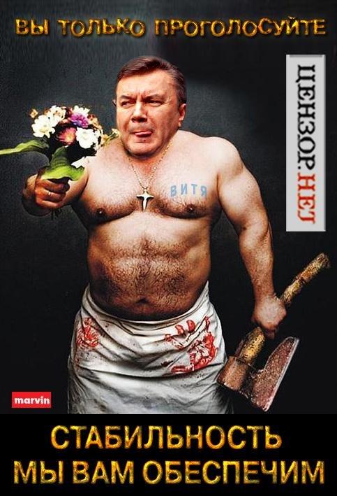 Оппозиционные кандидаты в проблемных округах требуют перевыборов всей Рады: Янукович взял курс на узурпацию власти - Цензор.НЕТ 5705