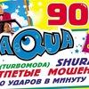 Aqua Дискач 90-х
