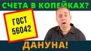 Согласно Госта 56042-2014 все счета в копейках