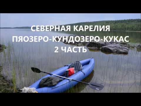 СЕВЕРНАЯ КАРЕЛИЯ ПЯОЗЕРО КУНДОЗЕРО КУКАС 2 ЧАСТЬ