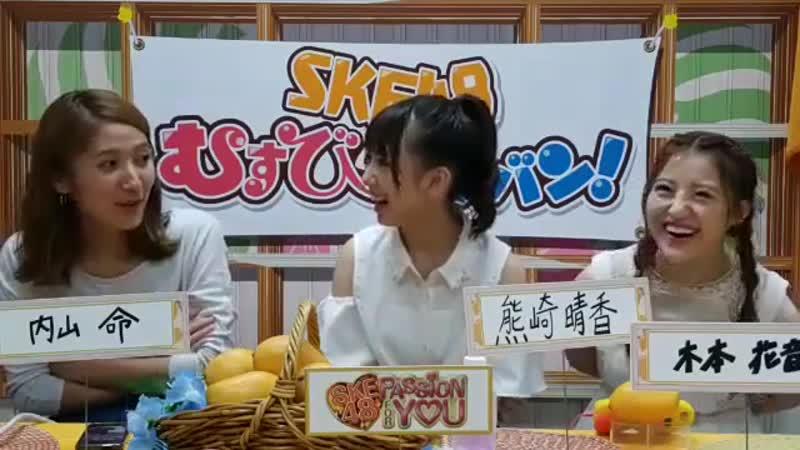 SHOWROOM SKE48の裏むすび Uchiyama Mikoto Kumazaki Haruka Kimoto Kanon 14 08 2017