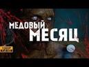 Медовый МЕСЯЦ / 1080p / Мистика / Ужасы / Остросюжетный триллер / 18