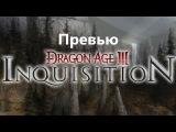 Превью обзор игры Dragon Age Inquisition