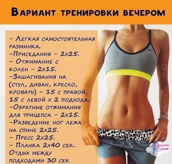 Комплекс упражнений для похудения на дому