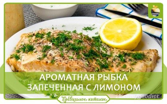 ✏ 5 рецептов правильной диетической рыбки!????  Представить себе правильное...