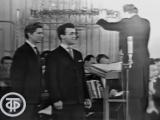 Иосиф Кобзон и Виктор Кохно Песню из к_ф _Прощайте, голуби_ исполняют (1963)