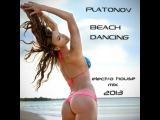 PLATONOV - BEACH DANCING (ELECTRO HOUSE)