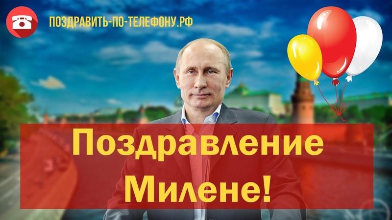 Видео поздравление Милена от Путина