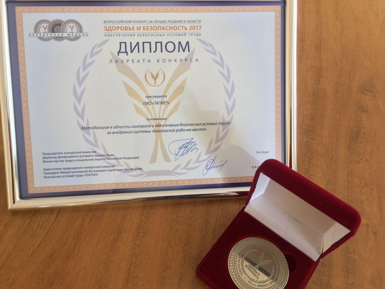 ТАГМЕТ удостоен награды Всероссийского конкурса «Здоровье и безопасность»