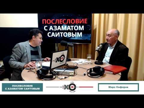 «Послесловие с Азаматом Саитовым» Анвер Юмагулов, Марс Сафаров о БСК и шиханах