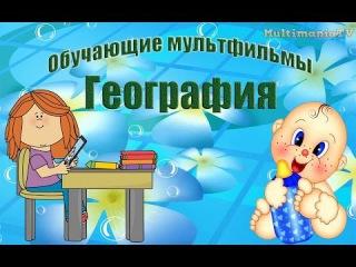 Обучающие мультфильмы для детей, обучение географии малышами